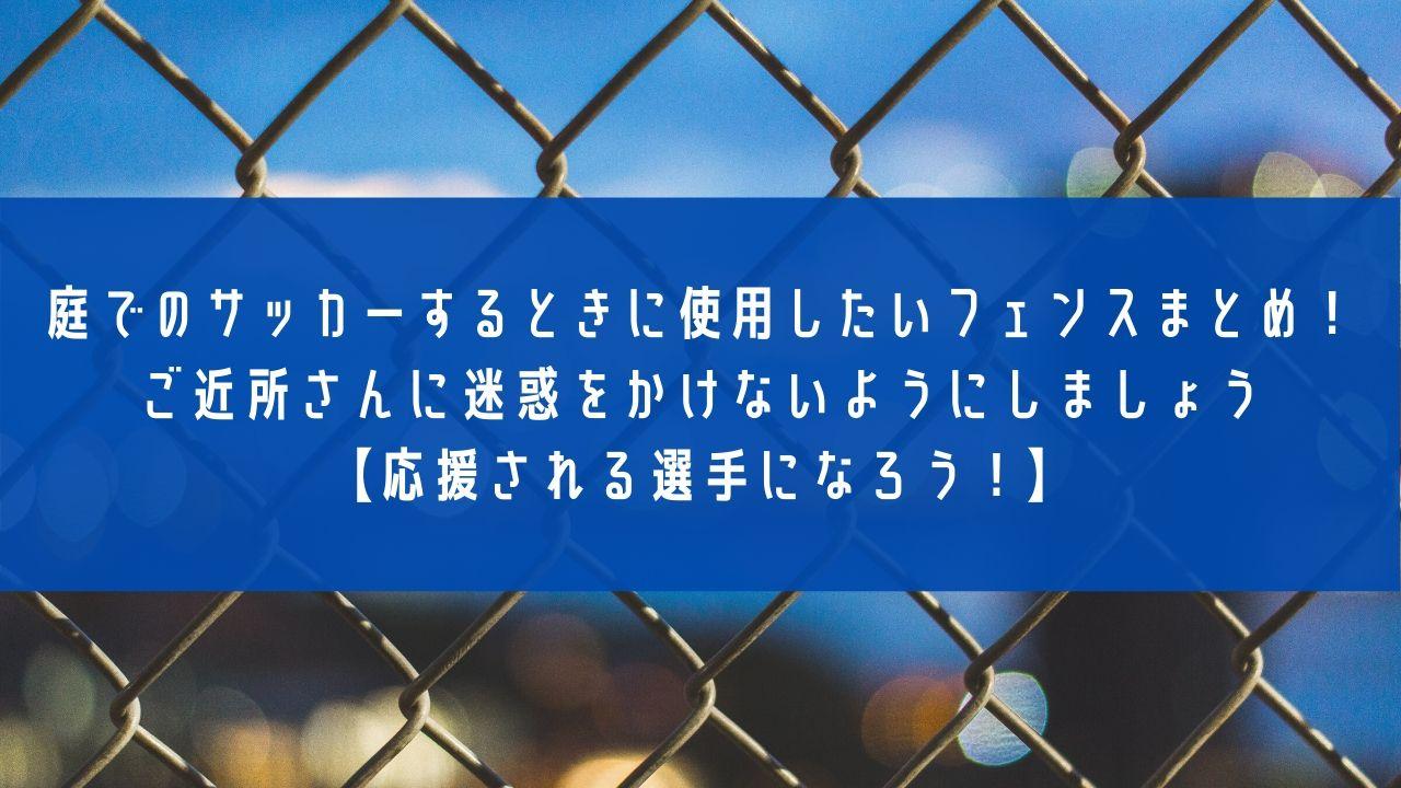 庭_サッカー_フェンスの画像