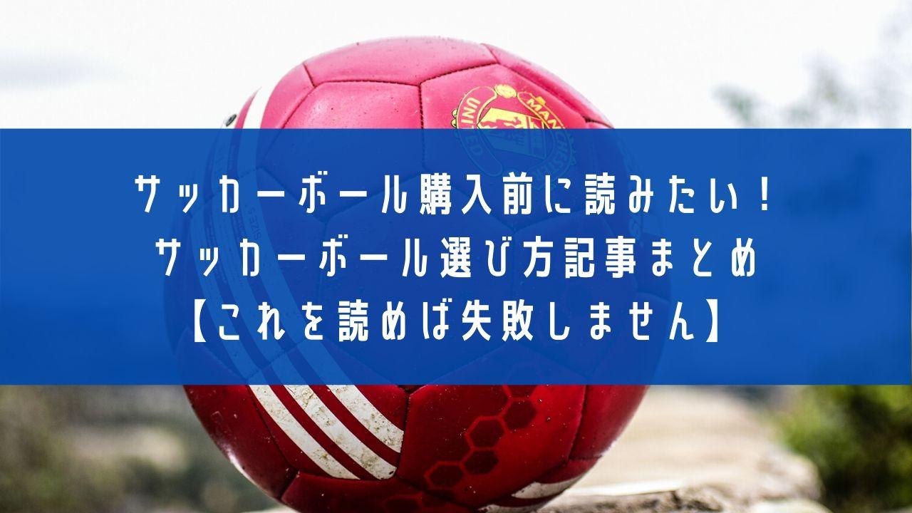 サッカーボール選び方まとめ記事のアイキャッチ画像