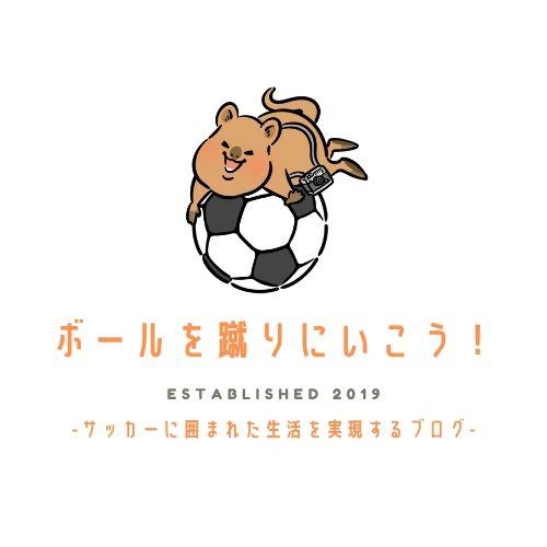 ボールを蹴りに行こう!
