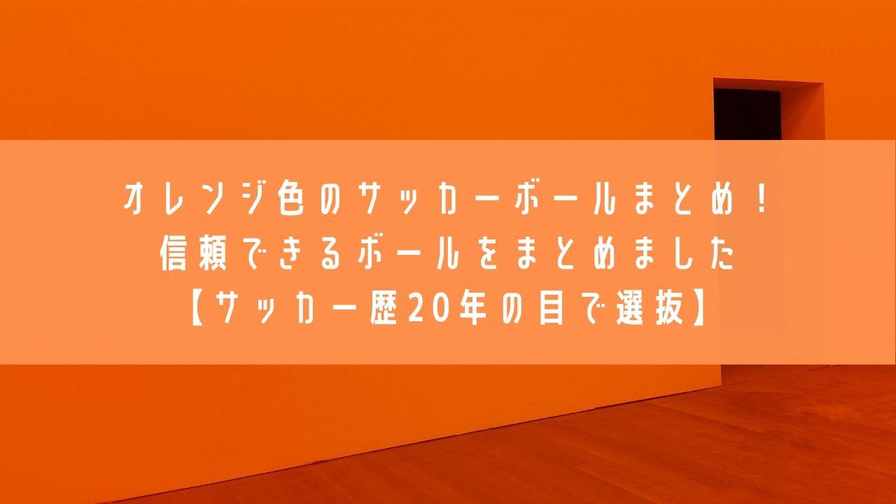 サッカーボールオレンジのアイキャッチ画像