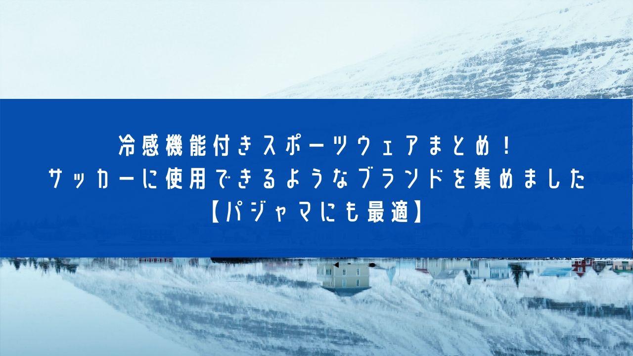 冷感スポーツウェアのアイキャッチ画像
