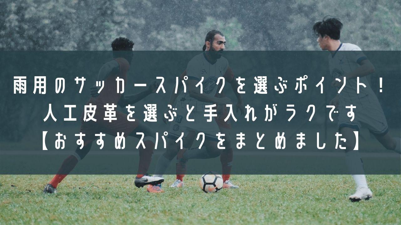 サッカースパイク_雨用のアイキャッチ画像