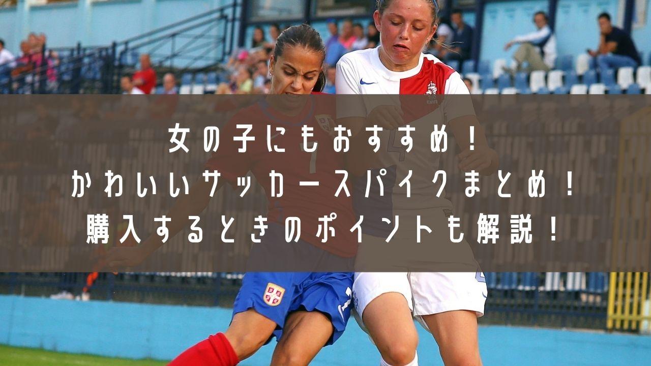 女の子_サッカースパイクのアイキャッチ画像