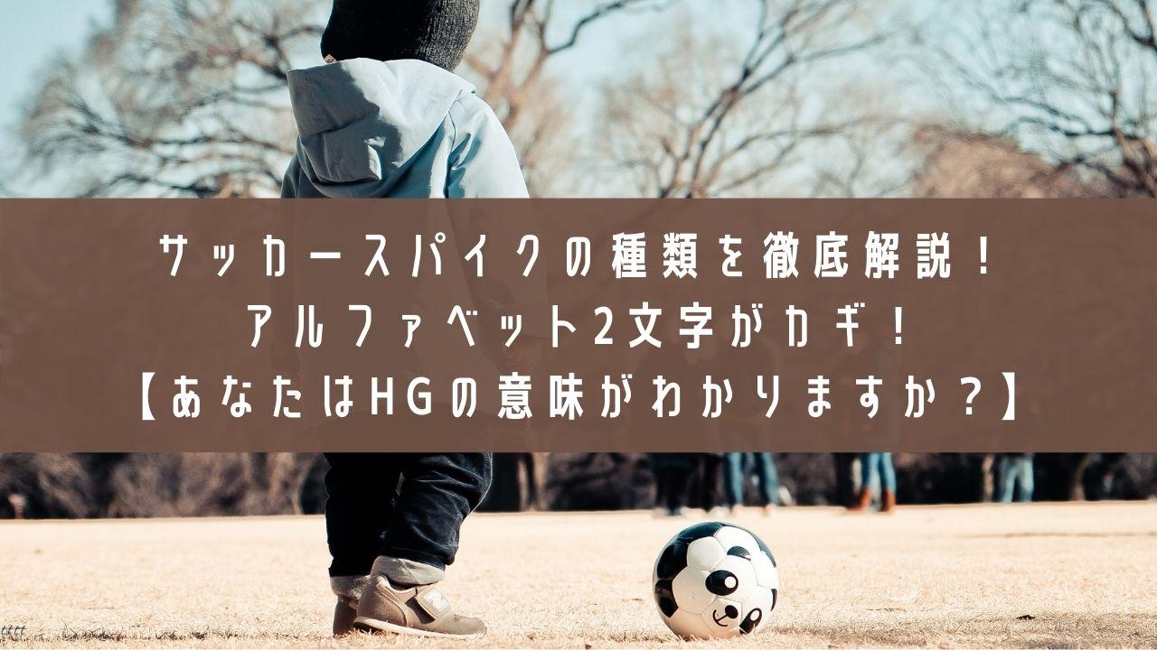 サッカースパイク_種類のアイキャッチ画像