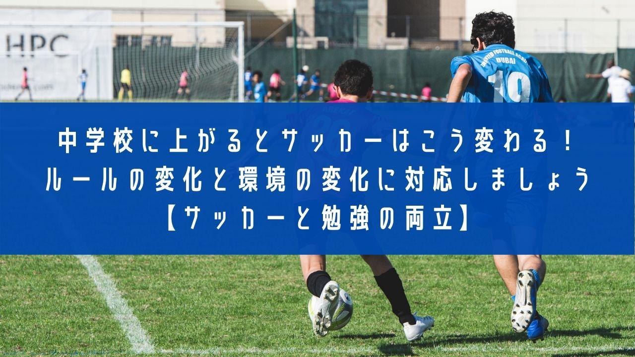 サッカー_中学生のアイキャッチ画像