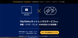 TSUTAYA DISCASのトップ画像