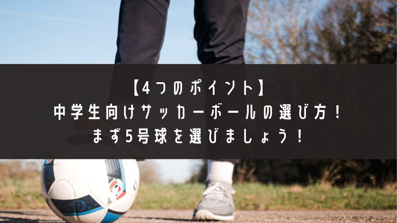 サッカーボール_中学生のアイキャッチ画像