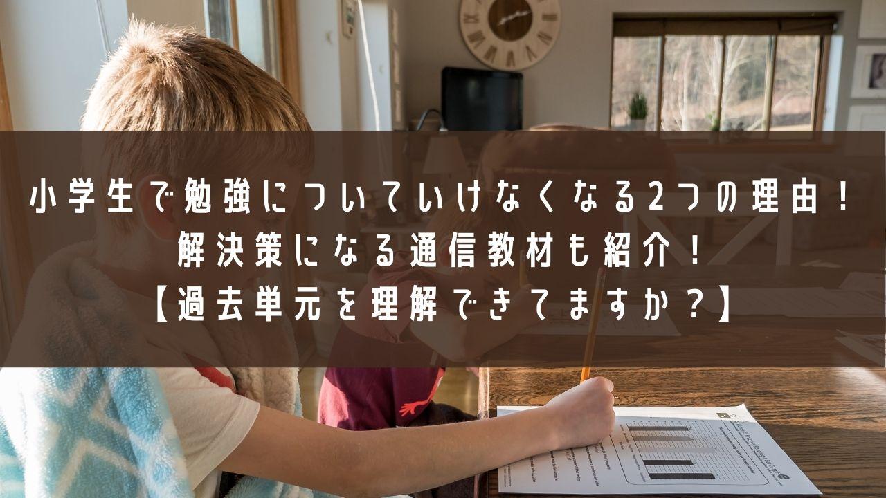 小学生_勉強_ついていけないのアイキャッチ画像