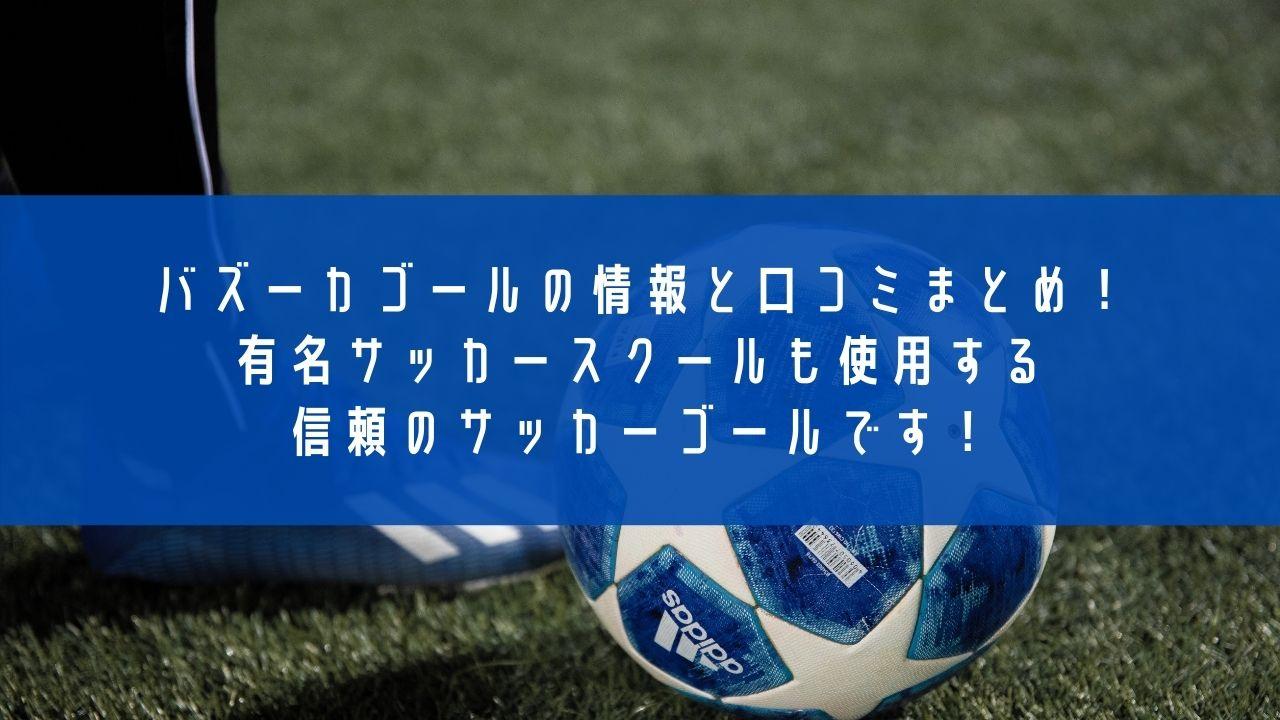 バズーカゴールの情報と口コミまとめ!有名サッカースクールも使用する信頼のサッカーゴールです