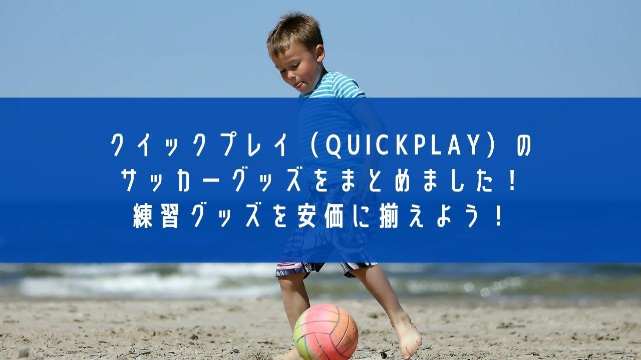 クイックプレイ(QUICKPLAY)のサッカーグッズをまとめました!練習グッズを安価に揃えよう!