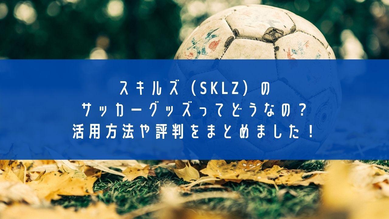 スキルズ(SKLZ)のサッカーグッズってどうなの?活用方法や評判をまとめました!