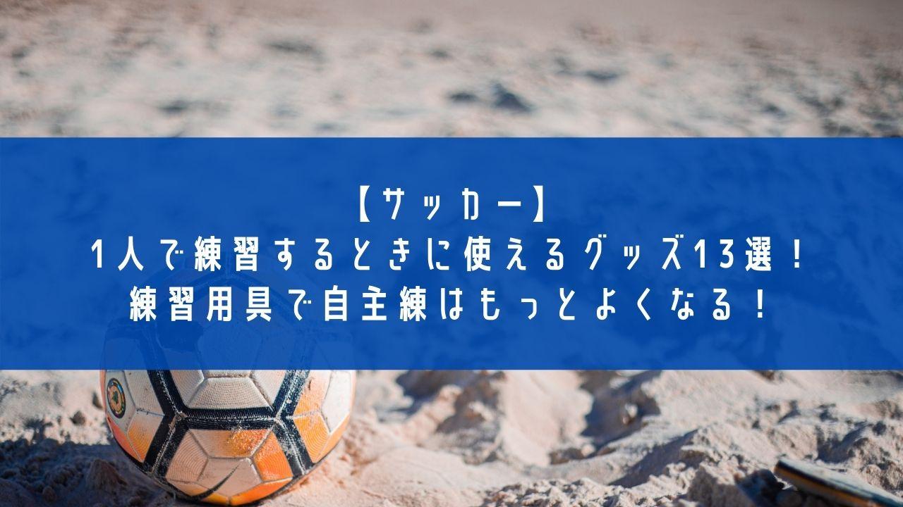【サッカー】1人で練習するときに使えるグッズ13選!練習用具で自主練はもっとよくなる!