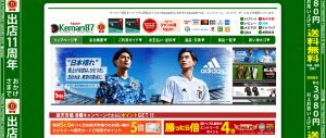 サッカー用品を安く買うならkemari87