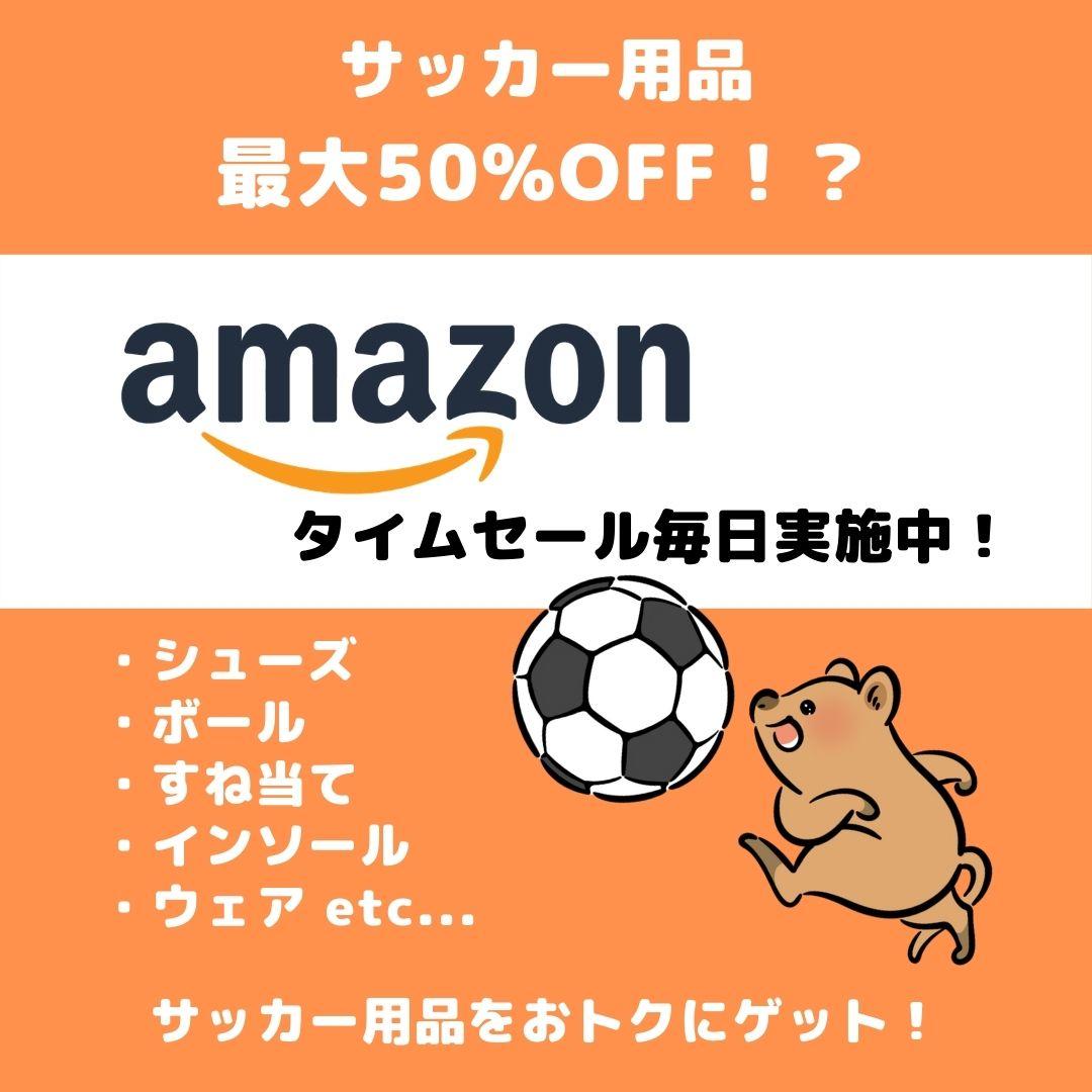 Amazonタイムセールバナー